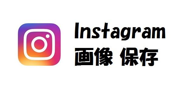 Instagram 画像 保存