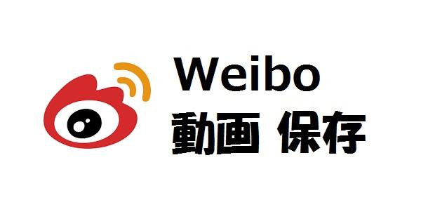 weibo 動画 保存